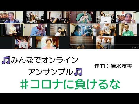 オンライン・アンサンブル「コロナに負けるな」 神奈川バーチャル開放区 2020年7月26日「Honey Cue」オンラインイベントにての画像
