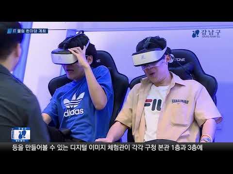 강남구, IT 울림 한마당 개최