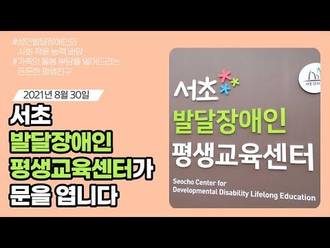 '서초발달장애인평생교육센터'가 문을 엽니다!