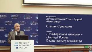 Степан Сулакшин «От либеральной патологии - к будущей России. К нравственному государству»