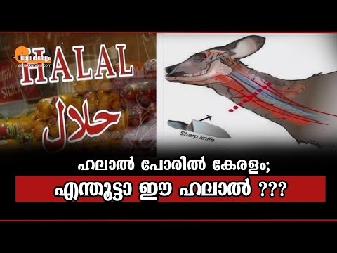 Halal controversy in Kerala ; What is HALAL