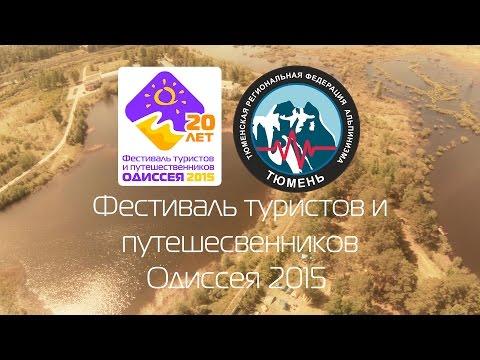 Фестиваль туристов и путешественников Одиссея 2015 | Аэросъемка Тюмень | Творческая студия COPTER72