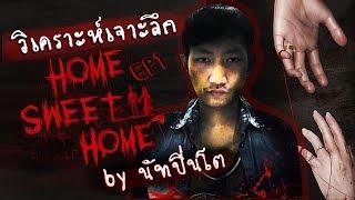 Video วิเคราะห์เจาะลึกความลับบ้านผีเฮี้ยน | Home Sweet Home [Special] MP3, 3GP, MP4, WEBM, AVI, FLV Desember 2018