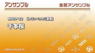 Download Lagu 《トランペット三重奏》千本桜(M8ウィンドオーケストラ) Mp3