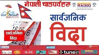 Nepal Network videos