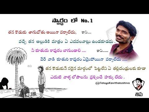 Telugu quotes  telugu quotes on life  telugu quotes on love  Telugu Kavithalu