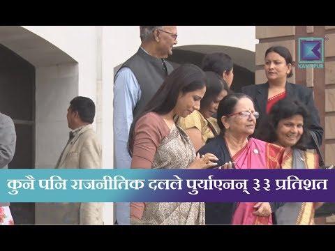 (Kantipur Samachar | नेकपा केन्द्रीय समितीमा महिला संख्या १६% मात्रै - Duration: 2 minutes, 44 seconds.)