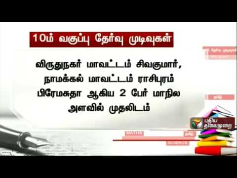 Sivakumar-from-Virudhunagar-and-Premasudha-from-Namakkal-are-State-first-in-10th-exams