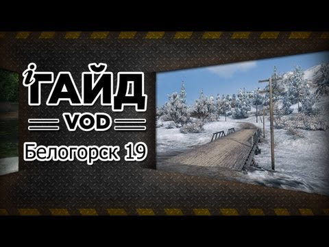WoT - Белогорск 19: Гайд-VOD от Муразора. via MMORPG.su