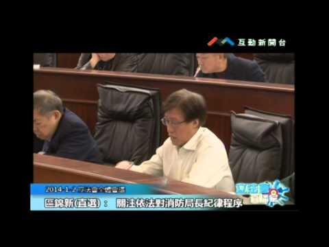 區錦新20140102全體會議