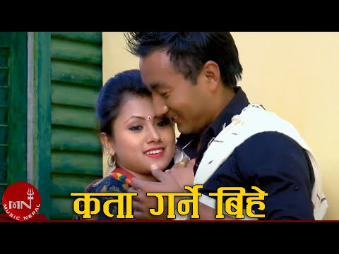 New Comedy Panchebaja Song Kata Bihegaram by Madhusudan Thapa & Sangita Thapa HD 1
