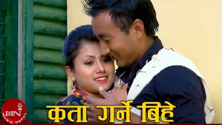 Kata Bihegaram by Madhusudan Thapa & Sangita Thapa