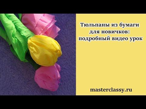 DIY. Paper tutorial: tulips. Тюльпаны из бумаги для новичков своими руками: подробный видео урок