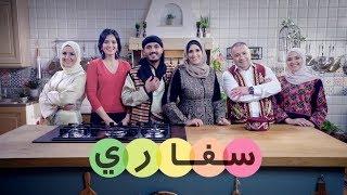 سفاري ( 2020 ) يجمعنا .. ومع سميرة تيفي  أحلى وأحلى | Samira TV