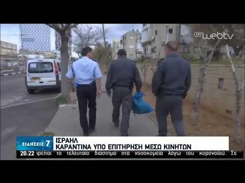 Εικόνες σοκ από ΗΠΑ, παρακολούθηση μέσω GPS στο Ισραήλ | 20/03/2020 | ΕΡΤ