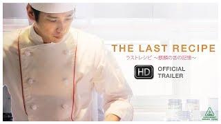 The Last Recipe สูตรลับเมนูยอดเชฟ - Official Trailer [ ตัวอย่าง ซับไทย ]