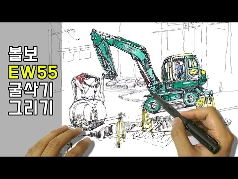 볼보 EW55  굴삭기 그리기 - Draw A VOLVO EW55 Construction Equipment