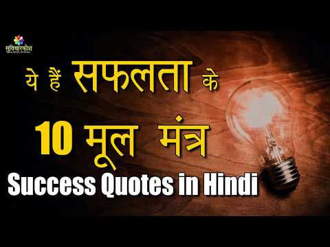 सफलता के 10 मूल मंत्र  Success Quotes in Hindi  Entrepreneur Quotes for Success