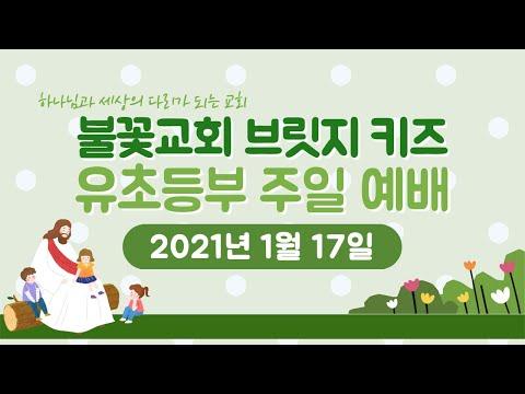 """2021년 1월 17일 차세대온라인예배 """"아리마대 요셉처럼"""""""