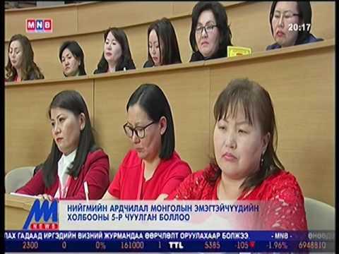 Нийгмийн ардчилал Монголын Эмэгтэйчүүдийн холбооны 5-р чуулган боллоо