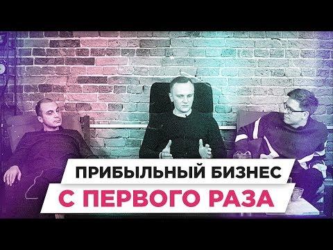 Как быстро открыть прибыльный бизнес с нуля | РАЗБОР БМ ЦЕЛЬ - DomaVideo.Ru