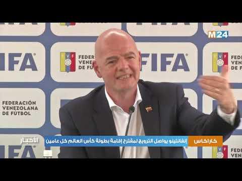 إنفانتينو يواصل الترويج لمقترح إقامة بطولة كأس العالم كل عامين