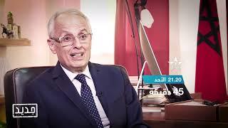 إعلان 45 دقيقة - الكاريان آخر المقاومين 25/11/2018