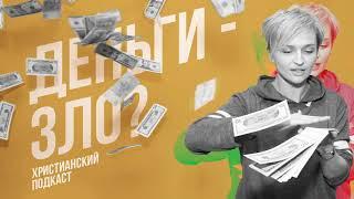 Что христианам делать с деньгами? (Подкаст)
