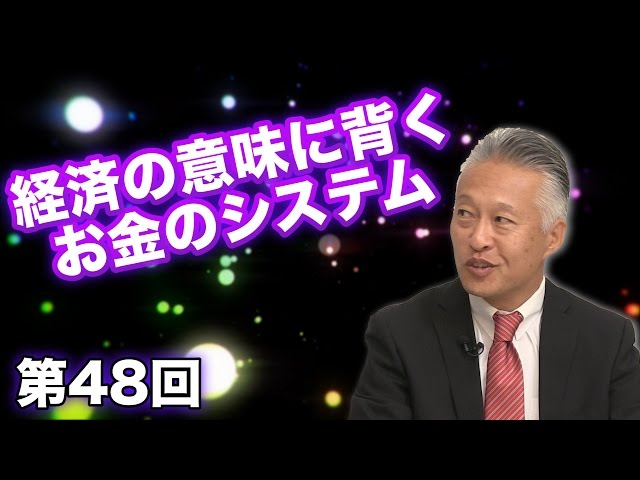 第48回 「経済」の意味に背くお金のシステム【CGS 日本経済】