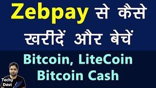 Zebpay से कैसे खरीदें और बेचें - Bitcoin, LiteCoin & Bitcoin Cash - Step by Step Full walk through