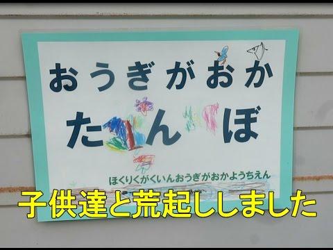 Hokurikugakuinogigaoka Kindergarten