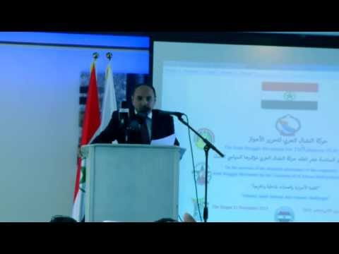 أحمد مولى رئيس حركة النضال العربي لتحرير الأحواز يلقي الكلمة الأفتتاحية - مؤتمر لاهاي