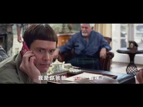 【阿呆與阿瓜:賤招拆招】 中文版正式預告