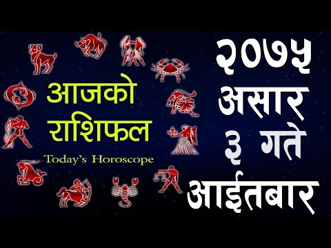 (Aajako Rashifal 2075 ASAR 3, Today's Horoscope June 17 Saturday २०७५ असार ३ गते - Duration: 10 minutes.)