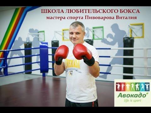 Школа любительского бокса Пивоварова Виталия.Боевая практика