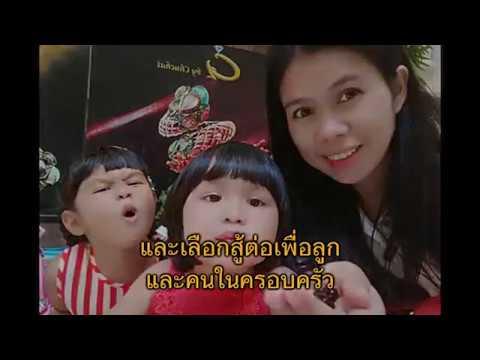 thaihealth The Family Series EP4 องค์กรพลิกชีวิต ฝ่าวิกฤติครอบครัว
