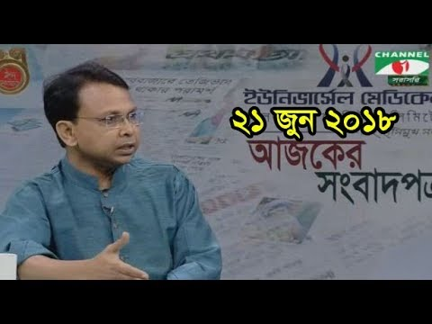 "Ajker Songbad Potro 21 June 2018,, Channel i Online Bangla News Talk Show ""Ajker Songbad Potro"""
