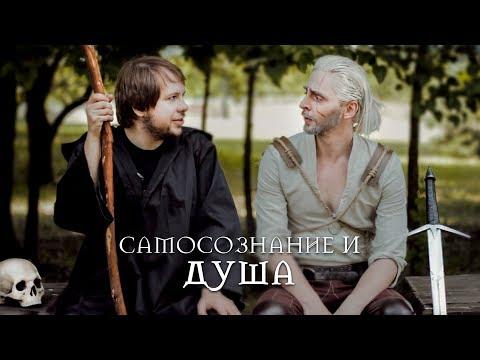 Наше \Я\: ДУША I МОЗГ - DomaVideo.Ru