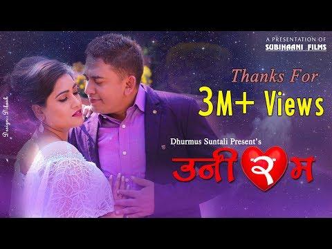 (Ma Jun Din Dekhi | Dhurmus Suntali 10th Marriage Anniversary...5 min,8 sec.)