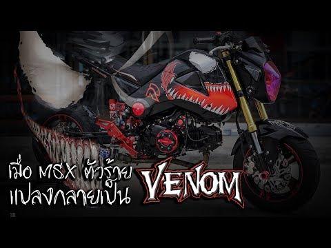 รีวิวเจ้า MSX Venom ตัวร้ายแห่ง \