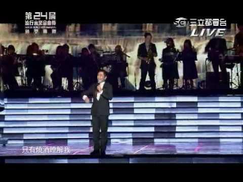 吳宗憲表演︱Music︱Remember︱第24屆流行音樂金曲獎