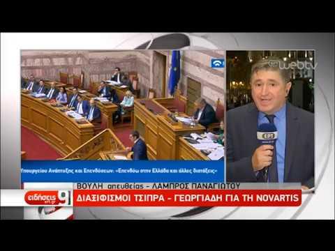 Βουλή: Υψηλοί τόνοι στην συζήτηση για το αναπτυξιακό νομοσχέδιο | 24/10/2019 | ΕΡΤ