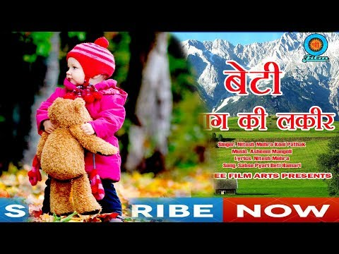 Video Beti Bhag Ki Lakir Latest Garhwali Song 2017 | Nitesh Mehra | Koni Pathak | Shree Film Arts download in MP3, 3GP, MP4, WEBM, AVI, FLV January 2017