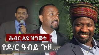 Hiber Special Program with Sadik Ahmed & Nagessa Oddo Dube | Dr Abiy Ahmed