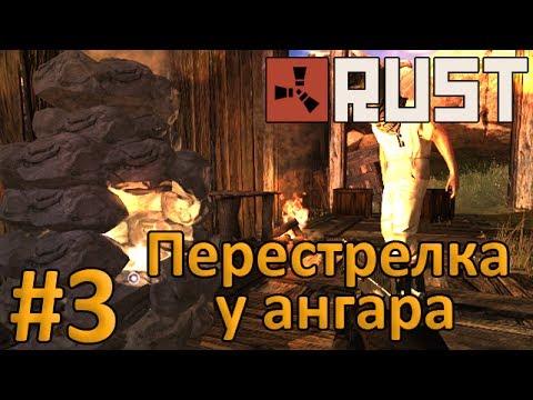 RUST #3 - Перестрелка у ангара