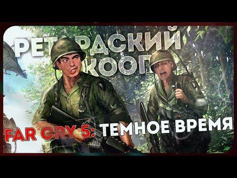 Брутальный Far Cry 5: Hours of Darkness DLC COOP ● Иван Глинка и Пшек Пшездецкий: Новая Война