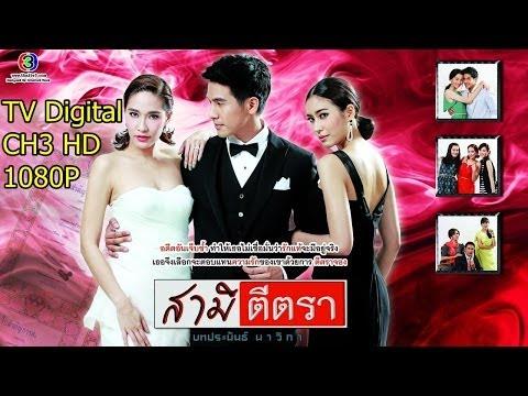 สามีตีตรา ตอนจบ (CH3 HD TV Digital) ตอน 13 (2 เมษายน 2557) (видео)