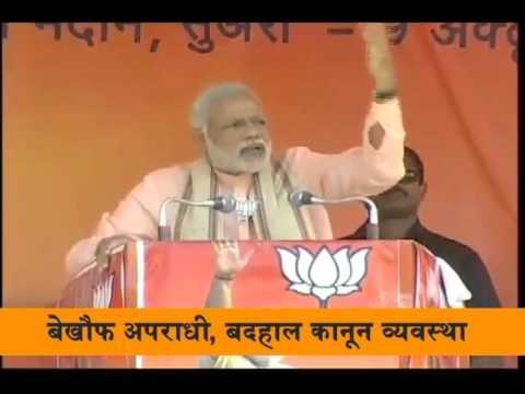 बिहार की बदहाल कानून व्यावस्था और अपराधी बेखौफ : PM Narendra Modi #BiharElections