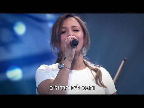 Hallelouyah, le remix choisi pour le 70e anniversaire d'Israël