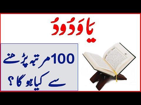Ya Wadoodo 100 Martaba Parhne Ki Barkaat - Ya Wadoodo Ki Fazilat